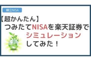 【超かんたん】つみたてNISAを楽天証券でシミュレーションしてみた