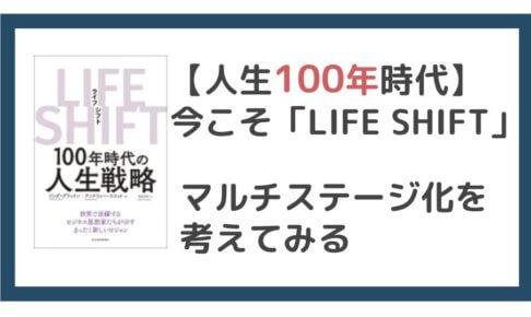 【人生100年時代】今こそ「LIFE SHIFT」マルチステージ化を考えてみる