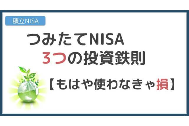 つみたてNISA3つの投資鉄則【もはや使わなきゃ損】