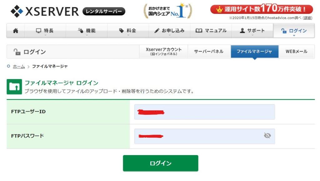 ファイルマネージャーログイン画面