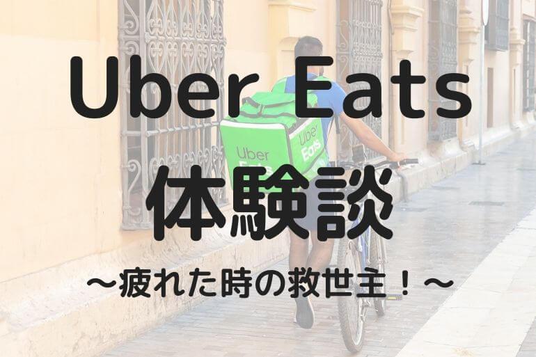 食事の時短にUber Eatsを使ってみた【疲れた時の救世主】
