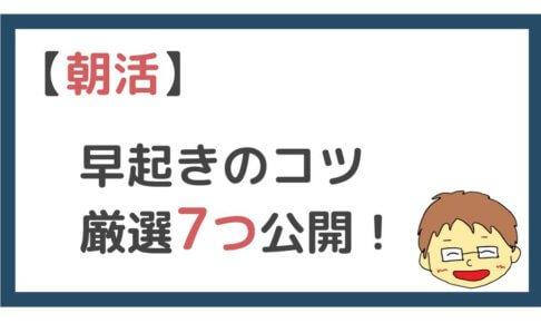 【朝活】早起きを継続するためのコツ厳選7つを公開!