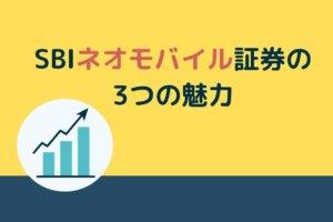 【少額で株式投資に最適】SBIネオモバイル証券の3つの魅力を紹介