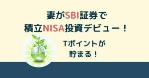 妻がSBI証券で積立NISA投資デビュー!Tポイントが貯まる