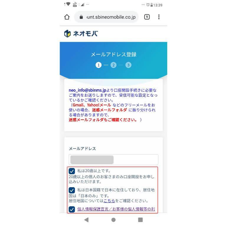 メールアドレス登録1
