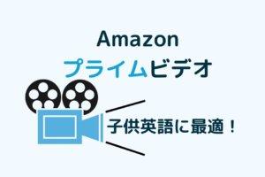 Amazonプライムビデオは子供英語に最適【親は話せなくていい】