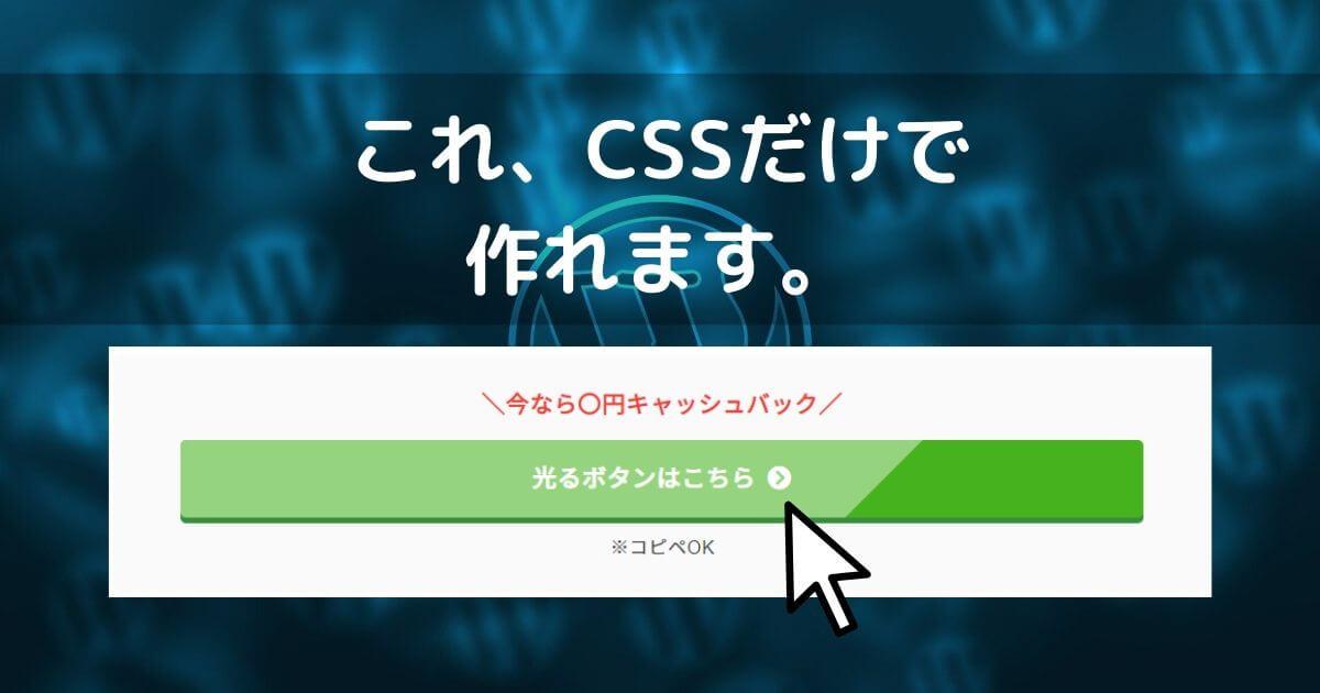 【クリック率上げる】AFFINGER5の光るボタンをCSSだけで実装