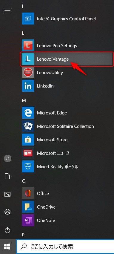 Windowsスタートメニュー