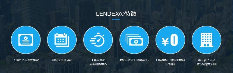 LENDEX(レンデックス)とは?