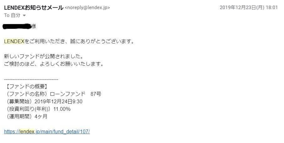 LENDEX(レンデックス)募集開始のお知らせメール