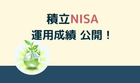 積立NISAの運用成績と投資銘柄をブログで公開