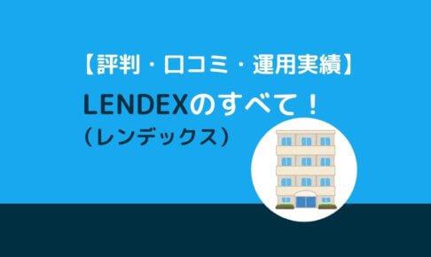 【評判・口コミ・運用実績】LENDEX(レンデックス)のすべてを公開!