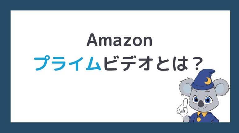 Amazon プライムビデオとは?