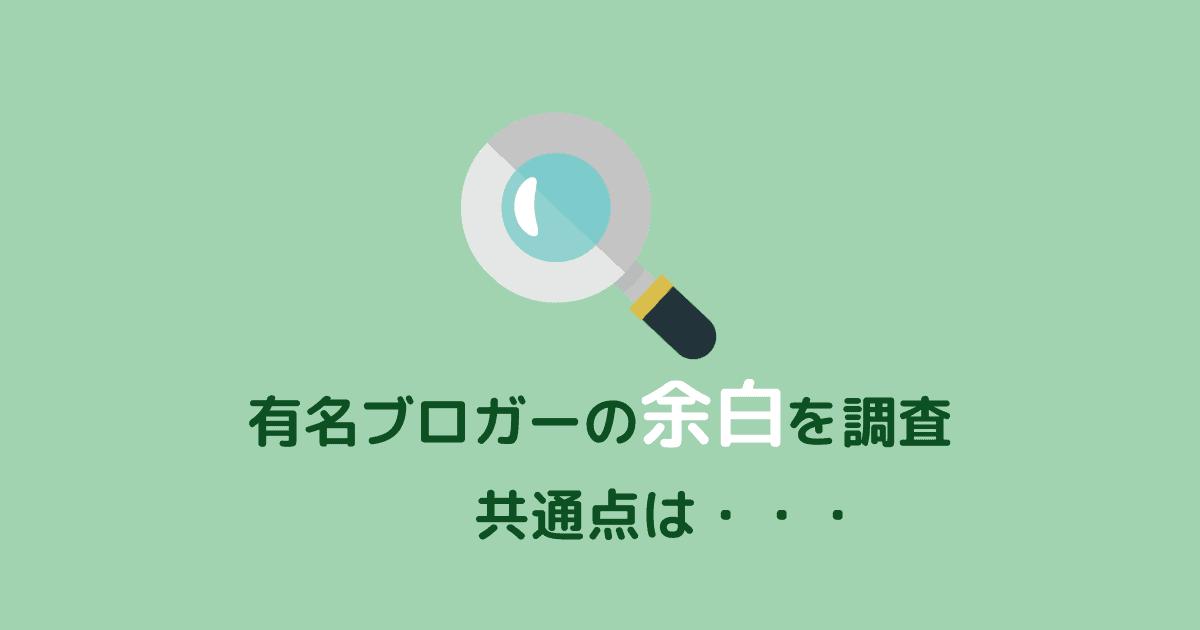 【ブログデザイン】有名ブロガーの余白を調査【共通点あり】