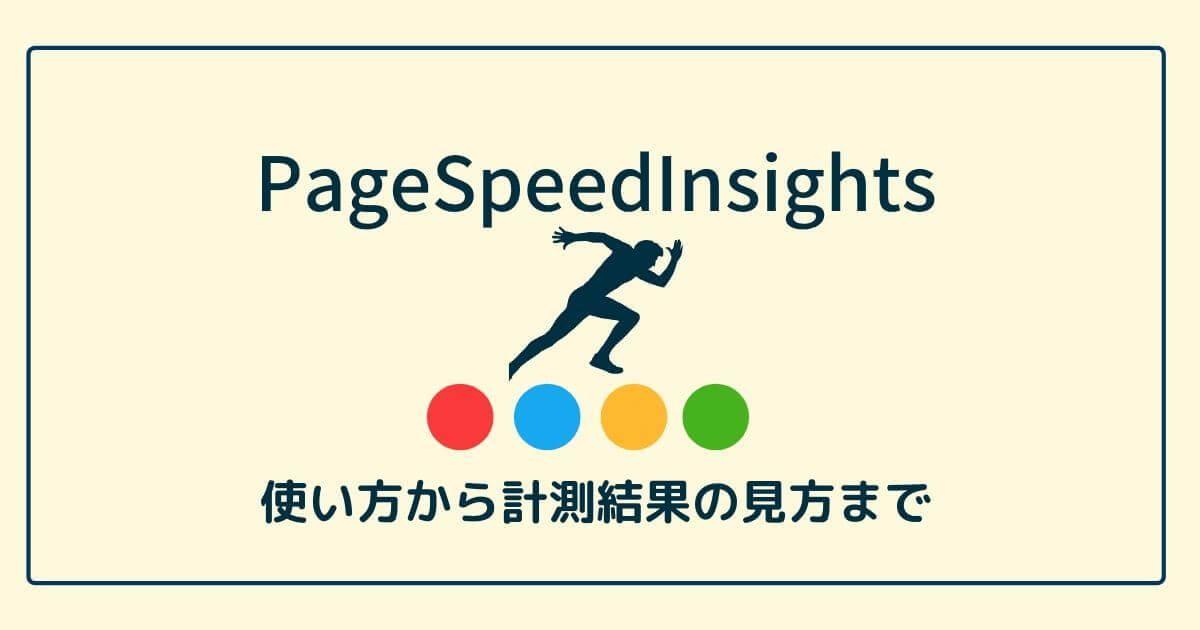 【最新版】PageSpeedInsightsの使い方と計測結果の見方を解説