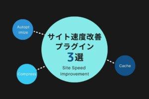 サイト速度改善に役立つプラグインならこの3つ【まるっと解決】