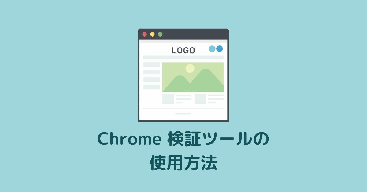 【超簡単】Chrome検証ツールでブログデザインを調べる方法