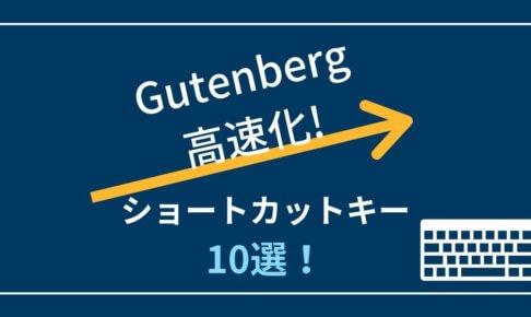 【Gutenbergの使い方】高速化ショートカットテク10選!