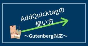 【最新版】AddQuicktagの使い方【Gutenberg対応】