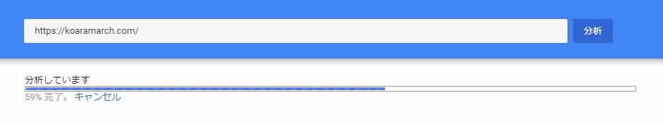 PageSpeedInsights|URLを入力して分析ボタンをクリック