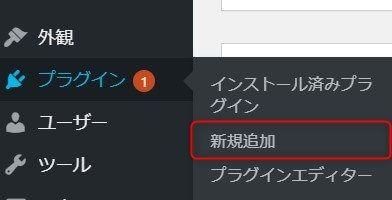Autoptimizeインストール手順「プラグイン」→「新規追加」