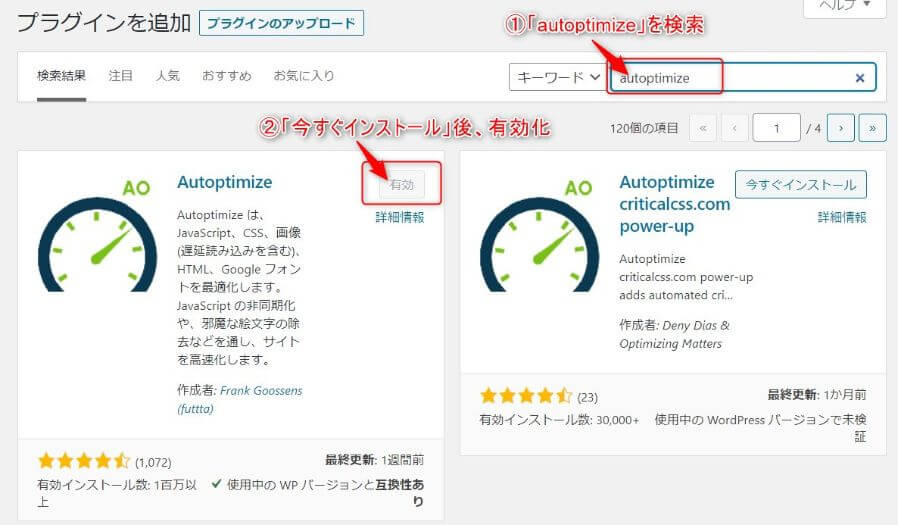 Autoptimizeインストール手順|プラグインを追加