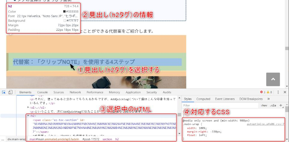 選択した部分のHTMLとCSSが検証ツールに表示される