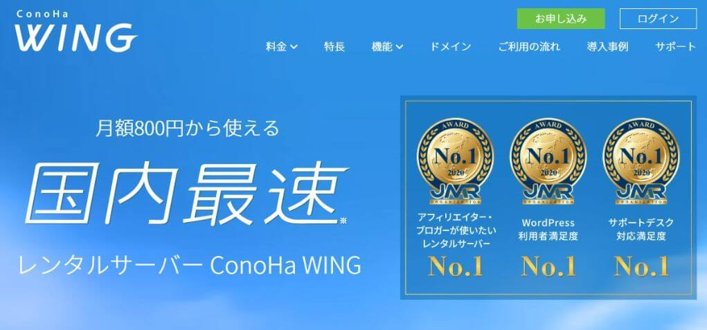 国内最速レンタルサーバーConoHa WING