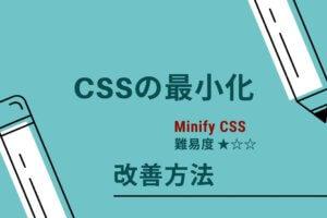 CSSの最小化の改善方法を解説【PageSpeedInsights】