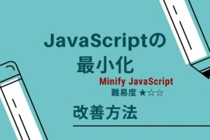 JavaScriptの最小化の改善方法を解説【PageSpeedInsights】