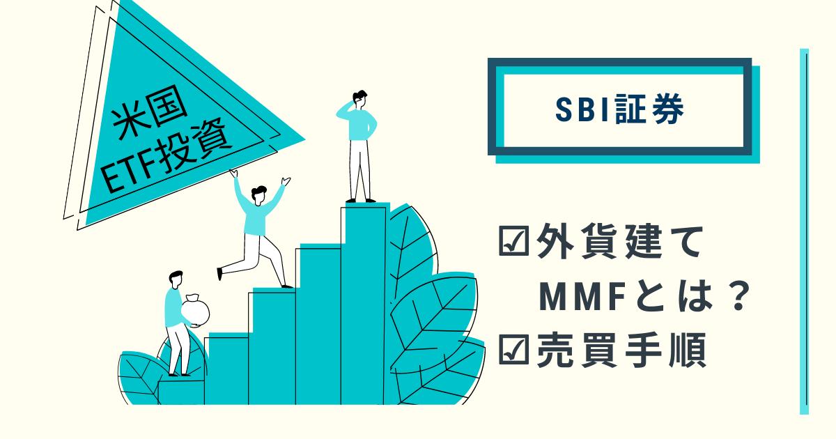 外貨建てMMFとは?SBI証券での売買手順も合わせて解説