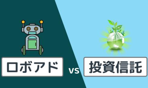 ロボアドバイザーと投資信託の比較【初心者向け】