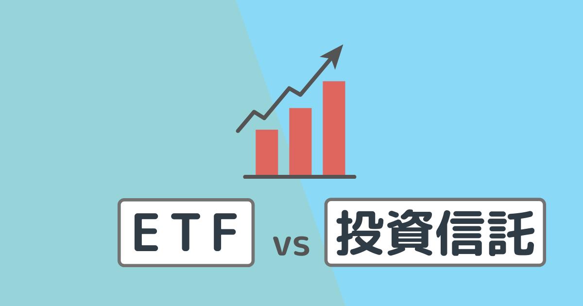 ETFと投資信託の比較【初心者向け】