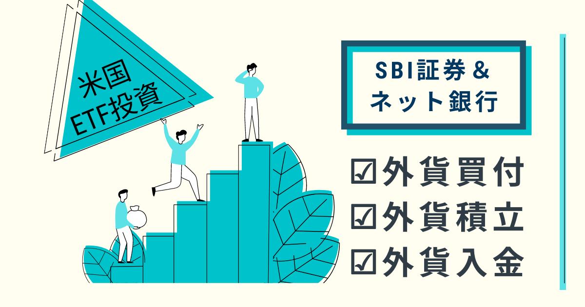 【米国ETF投資】SBI証券への外貨入金手順までを解説