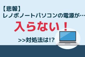 【悲報】レノボノートパソコンの電源が入らない!対処法は!?
