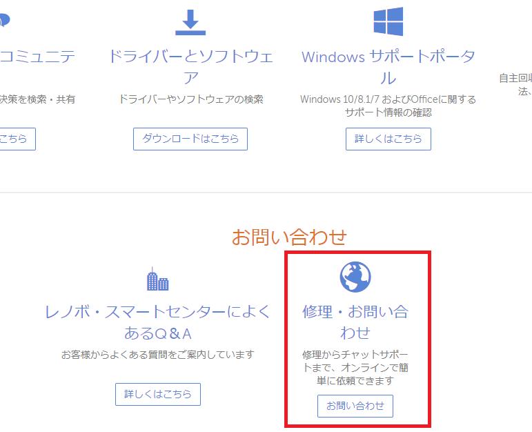 LenovoPC製品サポートページ