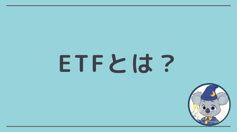 ETFとは?