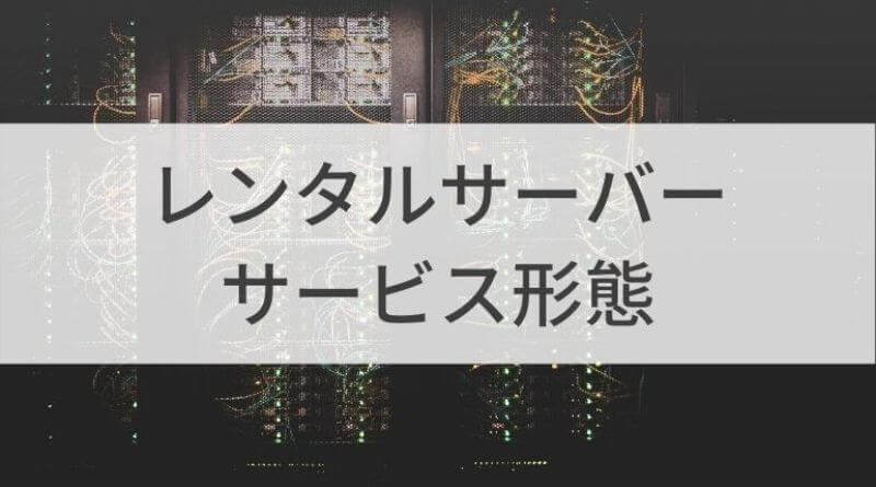レンタルサーバーサービス形態