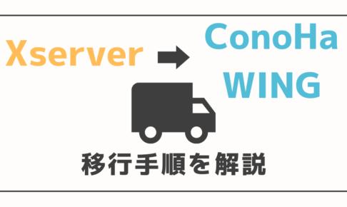 【最新版】エックスサーバーからConoHa WINGへの移行手順を解説