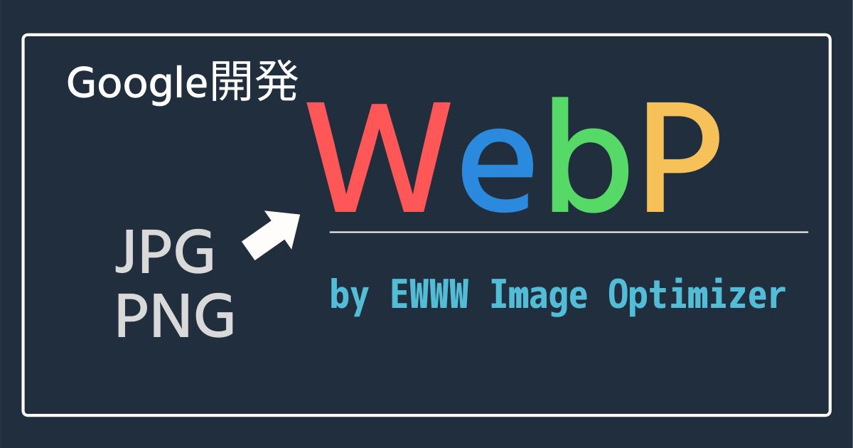 【意外と簡単】WebP対応手順〇ステップで解説【サイト速度改善】